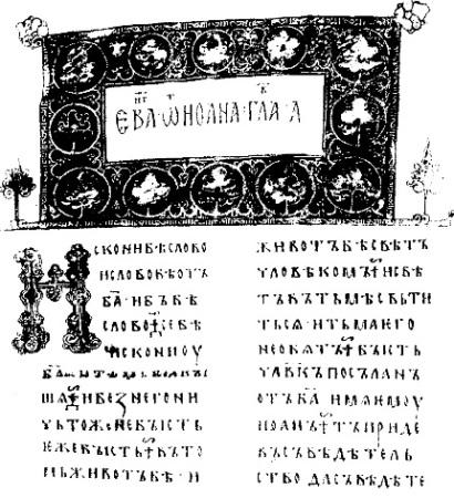 Начетательное письмо и развитие алфавитов разных народов