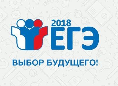 ЕГЭ в 2018 году: основные изменения и новости
