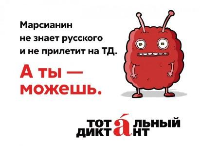 Тотальный диктант по русскому языку состоится 14 апреля 2018 года