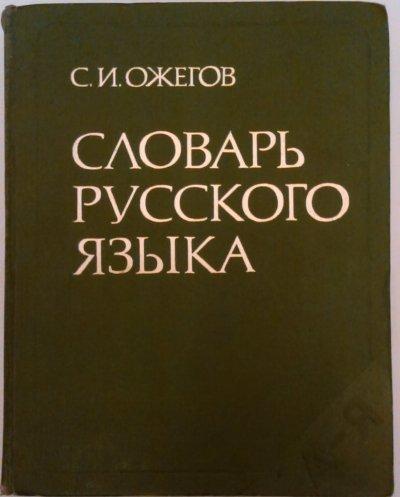 Виды словарной работы на уроках русского языка