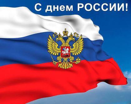 Поздравляем с Днем России - 12 июня 2018 года!