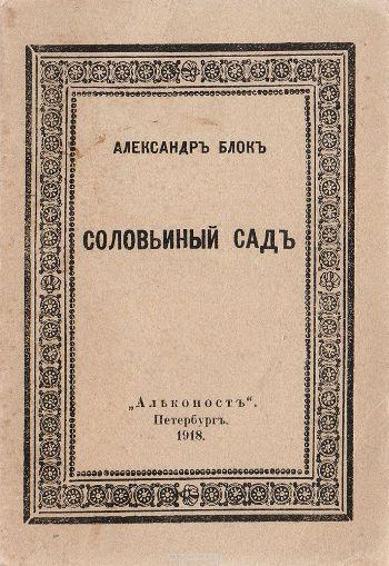 Вопрос нравственного долга в поэме А. А. Блока «Соловьиный сад»