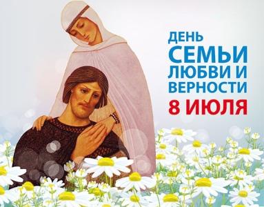 Картинки по запросу картинки день любви семьи и верности