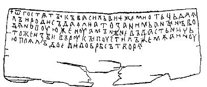 Появление фонографии и сокращение идеографического письма